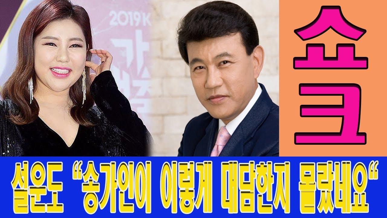 """충격! KBS 방송에서 설운도 선배님이 갑자기 """"송가인이 이렇게 대담한지 몰랐네요…"""" 무슨 일이 있어요? 설운도는 왜 그렇게 말했습니까? 트로트닷컴"""
