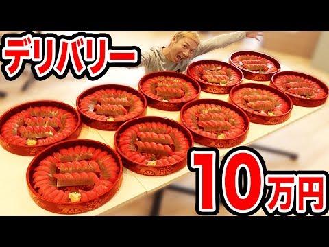 出前10万円分食べきるまで帰れまてん!!