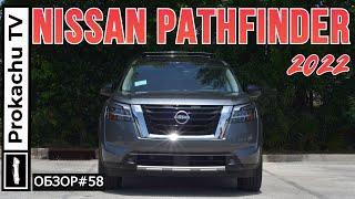 Nissan Pathfinder 2022 Обзор #58   Новый Ниссан Патфайндер