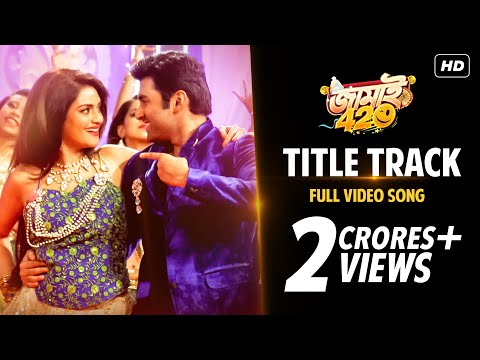 Jamai 420 | জামাই ৪২০ | Title Song | Official Video | Ankush | Nusrat | 2015