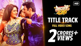 Jamai 420 | জামাই ৪২০ | Title Song | Official Video | Ankush | Nusrat | SVF