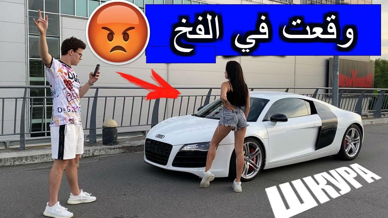 فتاة تطلب من الشاب التسكع معها بسبب سيارته الفاخرة - شاهد ماذا فعل بها في النهاية  😱😱😱