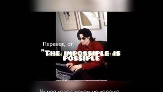 Майкл Джексон в чате 2016 (Русские суббтиры)