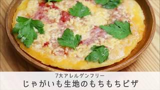 Ʊ レシピ作成への思い Ʊ パーティーの時にピザを出してあげたい。でも生地の発酵させたり色々大変・・・。 そんな時に、栄養も摂れて時間もかからない、しかもびよーんと ...