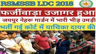 RSMSSB LDC RESULT 2018  जयपुर नेहरू गार्डन में भीड़ उमड़ी #rsmssbldcresult2018 #ldcresult #ldc #news