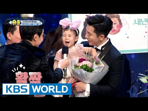Congratulations to the superman families!! [The Return of Superman / 2017.01.22]