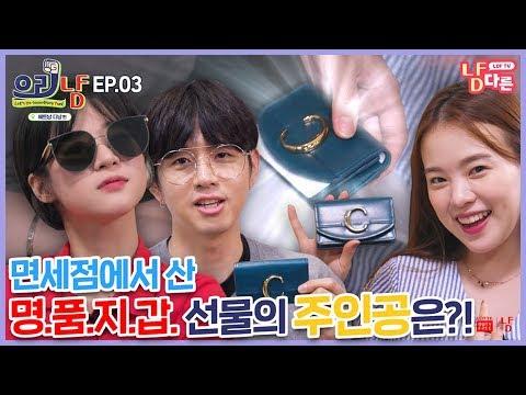 (ENG/JPN/CHN SUB) 면세점에서 산 명.품.지.갑 선물의 주인공은?!👛 - 냠다른TV 의리냠 시즌2 Ep.3