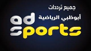 تردد قنوات ابو ظبي الرياضية AD SportsTV