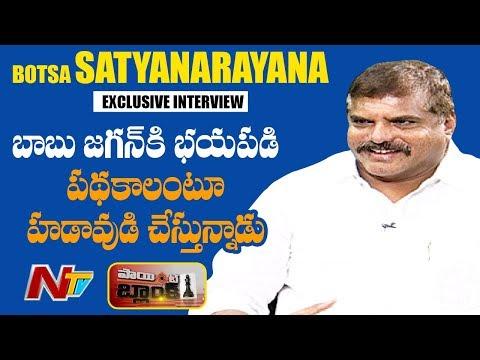 YCP Leader Botsa Satyanarayana Exclusive Interview | Point Blank | NTV