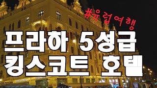 프라하 5성급 킹스코트호텔