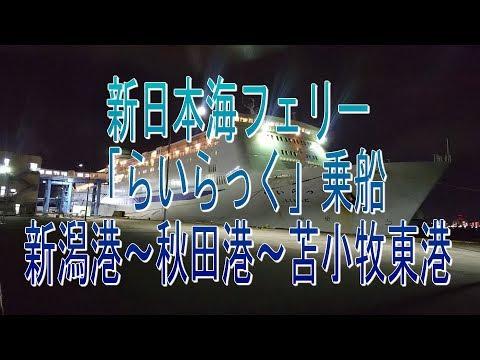 徒歩乗船で行こう!新日本海フェリー 「らいらっく」乗船・新潟港~秋田港~苫小牧東港