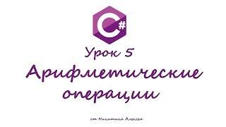 Курс по C# Урок 5  Арифметические операции. Обучение для начинающих по Си Шарп