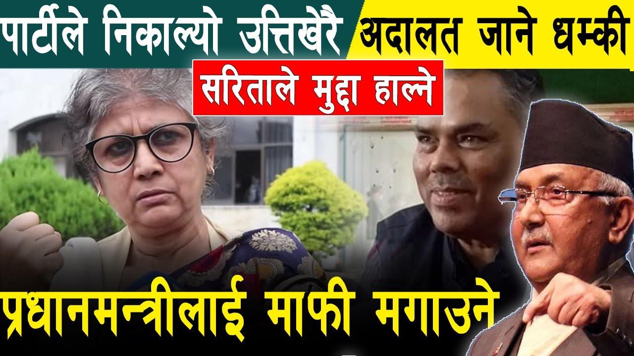 सबै पदबाट निका'लिए पछी Sarita Giri,आफ्नै पार्टीलाई मु'द्दा,.. प्रधानमन्त्रीलाई माफी मगाउने अडान