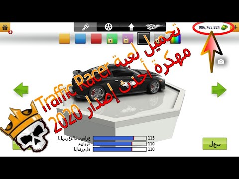 Download hack Traffic Racer game from YouTube · Duration:  2 minutes 22 seconds