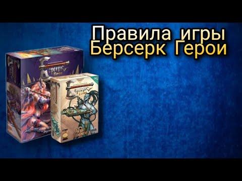 Правила настольной игры Берсерк Герои