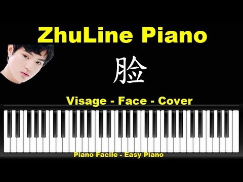 脸 Visage [ Lyrics Cn-Fr] Piano Tutorial Cover Songs 尹毓恪 王菲 Faye Wong ZhuLine France