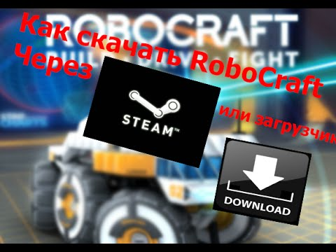 Как скачать и установить RoboCraft на PC через STEAM или ЗАГРУЗЧИК