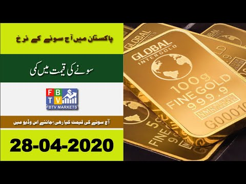 aaj-ka-gold-rate-|-28-apr-2020-|-gold-rate-today-22k-|-24-karat-gold-price-today-|-fbtv-markets