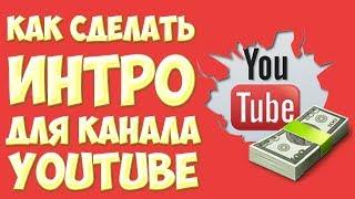 Как сделать интро для канала YouTube. Где можно скачать готовые интро для Sony Vegas бесплатно
