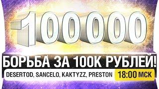 Борьба за 100к рублей PUBG [18-00]