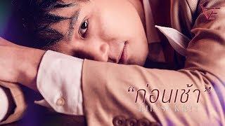 ก่อนเช้า - บี้ สุกฤษฎิ์【OFFICIAL LYRIC VIDEO】