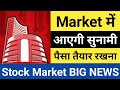 Stock Market Breaking News 💥💥 In Hindi By Guide To Investing 🔥🔥