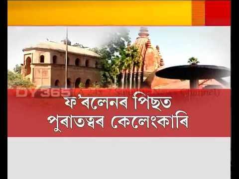 Scam || Archaeology department || Historical sites || Sivasagar || Assam