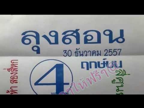 หวยเด็ด เลขเด็ดงวดนี้ หวยซองลุงสอน 30/12/57 ส่งท้ายปี 57