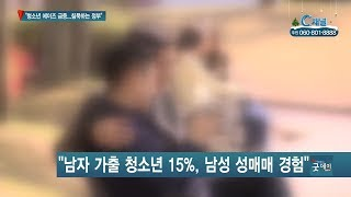 """""""청소년 에이즈 급증…침묵하는 정부"""""""