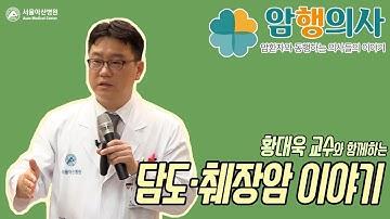황대욱 교수의 담도·췌장암 이야기