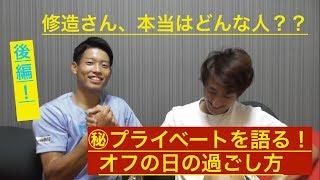 前回に続き斉藤貴史選手とのトーク動画です。後半では修造さんの話やプ...