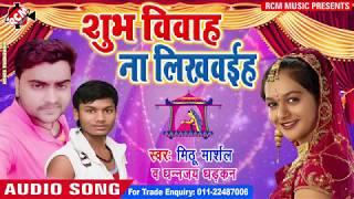Download Mithu marshal Dhananjay Dhadkan,  का 2019 का बड़ा शादी सांग  शभ ुविवाह न लिखवईहा