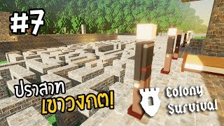 Colony Survival[Thai] เลือกเส้นทางตายของคุณเองได้ PART 7
