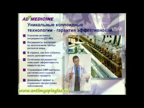 Витамины для глаз: выбираем хороший препарат