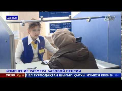 О пенсии в казахстане в 2017 году