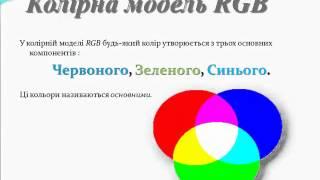 компютерна графіка.mp4