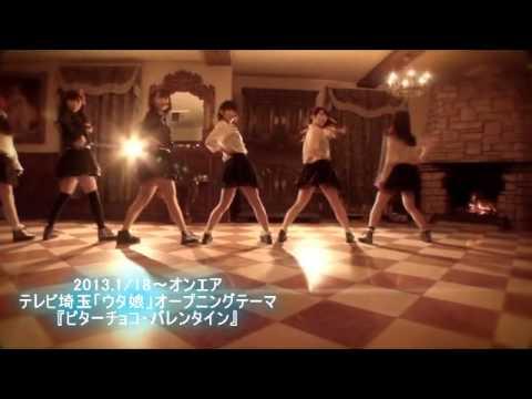 愛乙女★DOLL『ビターチョコ・バレンタイン』PV(仮REC&short Ver.)
