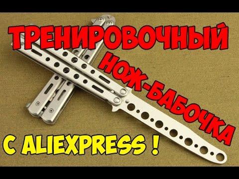 Тренировочный нож бабочка с AliExpress !
