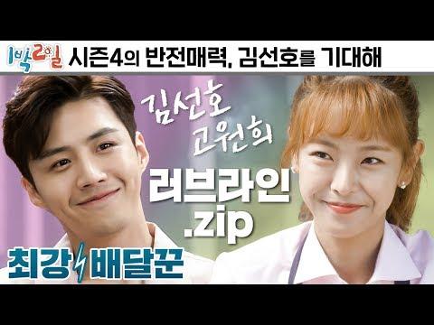 [1박2일 시즌4] 대세 배우 김선호! 그의 찰진 연기 같이 감상하자구여~