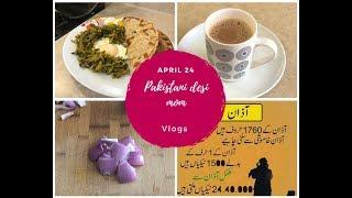 🦋Requested Video🦋 Pakistani Desi Mom Vlog.