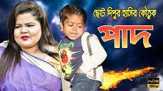 পাদ l ছোট দিপু l Paad l Choto Dipu l Bangla Funny Video l Bangla Comedy 2019