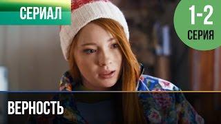 Верность 1 и 2 серия - Мелодрама | Фильмы и сериалы - Русские мелодрамы