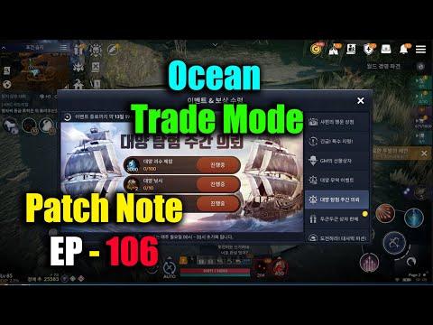 Black Desert Mobile Ocean Trade Mode & Patch Note EP 106
