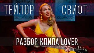 Taylor Swift - Lover: полный разбор клипа
