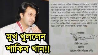 নিষিদ্ধ হওয়ার পর একি বললেন শাকিব খান!!! | shakib khan interview after ban | shakib khan latest news