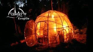 Лесной купол адвоката Егорова   Bushcraft dome of twigs and stretch film