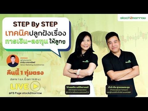 STEP By STEP เทคนิคปลูกฝังเรื่องการเงิน-ลงทุนให้ลูกๆ