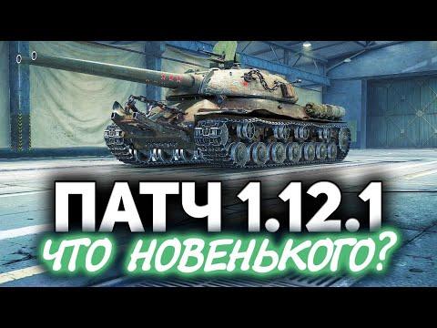Патч 1.12.1 вышел ☀ Добиваем B.U.G.I. и катаем танки по заявкам