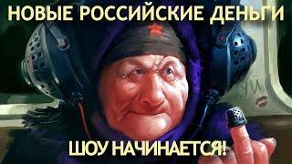 Новые деньги России. Шоу начинается!
