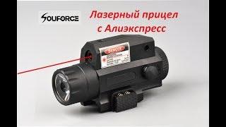 лазерный целеуказатель(лцу) с алиэкспресс